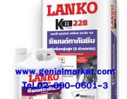 ขายส่ง LANKO K11 228 ซุปเปอร์ เฟล็กซ์ ซีเมนต์ทากันซึม ชนิดยืดหยุ่นสูง โทร 02-090