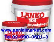 LANKO 103 ครีมสำเร็จรูปพร้อมใช้งาน สีขาว ใช้ฉาบเรียบ โทร 02-090-0601-3