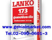 173 LANKOSELF SKIM ปูนเทปรับระดับด้วยตัวเอง สำหรับพื้นภายใน หนา 3-8 มม.โทร 02-09