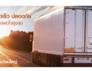 วงเวียนใหญ่ขนส่ง รถดีถูกใจ รถใหญ่สุดแรง โทร 0-2415-1403