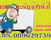 รถกระบะรับจ้าง รับจ้างทั่วไป รถกระบะรับจ้าง 0896297390 รับจ้างย้ายหอ ดอนเมือง เม