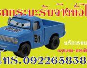 รถกระบะรับจ้าง รับจ้างทั่วไป รถกระบะรับจ้าง 0922658387 รับจ้างย้ายหอ ดอนเมือง เม