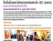 ลดค่าเรียนภาษา 10-25% กับ EC Language Center สนไหม เรียนได้ 5 ประเทศเลย