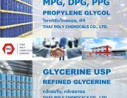 โพรพิลีนไกลคอล Propylene Glycol กลีเซอรีน Glycerine Glycerine USP MPG USP