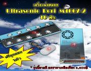 เครื่องพ่นหมอก Ultrasonic Kori M1007-2