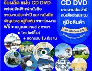 มีเดีย วัลเลย์ รับผลิต CD DVD รายงานประจำปี หนังสือรายงานประจำปี ส่งฟรี