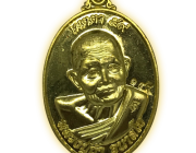 เหรียญเมตตา หลวงปู่ถ้า เนื้อทองฝาบาตร