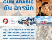 กัม อารบิก Gum Arabic อารบิก กัม Arabic Gum Acacia Senegal Acacia Gum