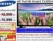 40นิ้ว Samsung Smart TV UA40J5250DK Full HD WiFi Digital TV สินค้าใหม่แกะกล่อง