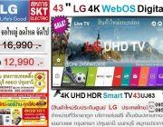 43นิ้ว LG 4K Smart TV 43UJ63 UHD HDR WebOS Digital TV สินค้าใหม่แกะกล่อง