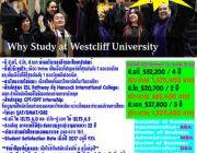 เรียนต่อวิชาครูและธุรกิจที่แคลิฟอร์เนีย แถมทุนอีก 25% ต้อง Westcliff University-