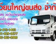วงเวียนใหญ่ขนส่ง บริการรถบรรทุกล้อหนา โทร 0-2415-1403